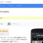 PageSpeed Insights 得点 の 妥協値